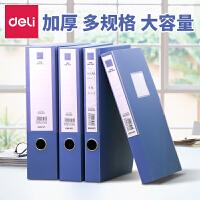 得力文件盒档案盒办公文具用品文件夹收纳盒会计办公用资料盒a4档案盒 塑料卷子夹插页册