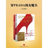 穿PRADA的女魔头(共2册)