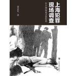 上海犯罪现场调查--东方神探阎法医传奇