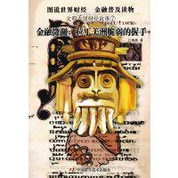 文明古国财经故事--金融微澜:拉丁美洲脆弱的握手