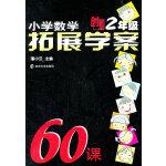 小学数学拓展学案60课(二年级)(创新版)
