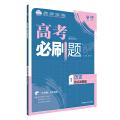 理想树67高考 2018新版高考必刷题历史1 政治发展史(必修1)
