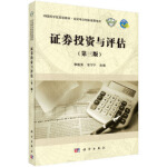 【全新直发】证券投资与评估(第三版) 李唯滨,常宁宁 9787030547835 科学出版社