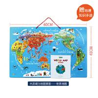 【正版直发】儿童超大尺寸世界地图木质磁力拼图(官方正版 双面多用 地理启蒙) 北斗儿童地理 北斗童书出品 978755