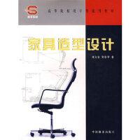 家具造型设计刘文金、邹伟华中国林业出版社9787503847493