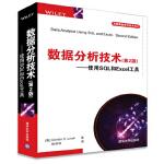 数据分析技术(第2版) 使用SQL和Excel工具 [美]Gordon S. Linoff 陶佰明 978730246