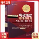 电磁兼容原理与应用 方法 分析 电路 测量(原书第3版) [加拿大] 大卫・A.韦斯顿(David A. Weston