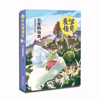 麦哆传奇 公主的仙衣 中国版《疯狂动物城》 圆梦版《哈利波特》
