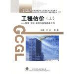 工程估价(上)――原理 方法 建筑与装饰装修工程