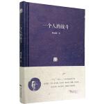百家小集:一个人的战斗 单世联 9787218098265 广东人民出版社