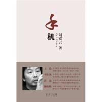 手�C �⒄鹪� 著 �L江文�出版社 9787535426536