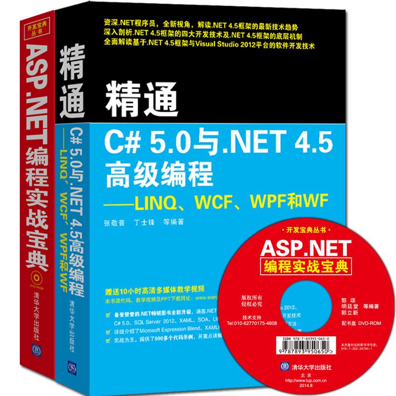 ASP.NET编程实战宝典+精通C# 5.0与.NET 4.5高级编程(套装全2册)【.NET程序员必读经典套装!百科全书,全面、新颖、详细、实用、深入;涵盖ASP.NET所有常用开发技术及.NET 4.5框架的四大技术;700个示例、20个小案例、6个项目案例、24小时教学视频、49个习题】