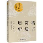 稽古・�通・�⑿拢褐��古代史