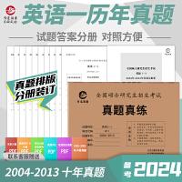晋远图书2020年考研英语一真题真练活页2000-2009共10年十年十份试卷答案解析历年考研真题英语一真题牛皮卷20