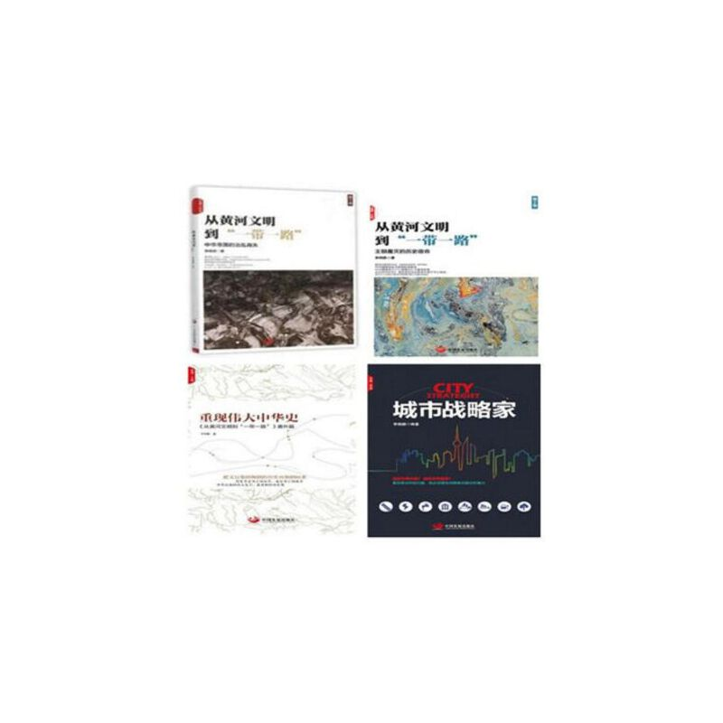 """李晓鹏作品4册套装 重现伟大中华史+城市战略家+从黄河文明到""""一带一路第一卷+第二卷"""