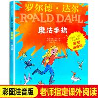 罗尔德达尔魔法手指 彩图注音版 小学生课外阅读书籍畅销儿童文学典藏作品罗尔德达尔的书儿童书一年级读物二年级课外书必读带拼