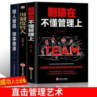 打造强悍团队 全套正版3册管理者枕边书成功人士必备的艺术别输在不懂管理上用制度管人做人要稳做事要准管理学书籍畅销书排行榜