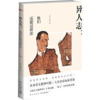 【新书店正品包邮】异人志 南方人物周刊 新星出版社 9787513315388