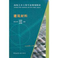 建筑材料 钱晓倩詹树林金南国 9787112105311 中国建筑工业出版社