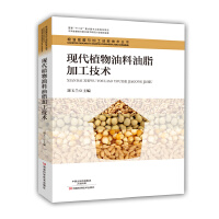 【新书店正版】现代植物油料油脂加工技术刘玉兰9787534976315河南科学技术出版社