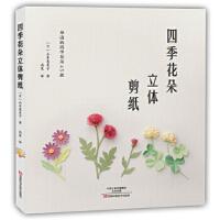 四季花朵立体剪纸〔日〕山本惠美子,尚果9787534983399河南科学技术出版社
