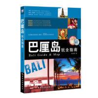【二手旧书9成新】 巴厘岛玩全指南 林柏寿 9787503246180 中国旅游出版社