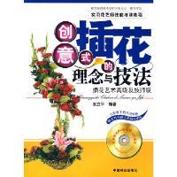 创意式插花的理念与技法―插花艺术及技师级 王立平著 中国林业出版社 9787503848292