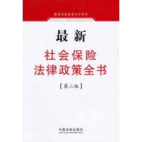 社会保险法律政策全书(第三版)