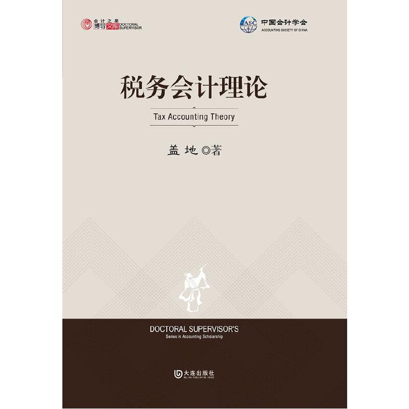 税务会计理论——会计之星·博导文库