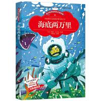 【彩图注音版】海底两万里 小学版儿童版原著新课标学生课外常读丛书6-7-8-9-10岁小学生常读课外名著书籍儿童文学一
