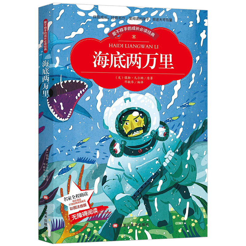 【彩图注音版】海底两万里 小学版儿童版原著新课标学生课外常读丛书6-7-8-9-10岁小学生常读课外名著书籍儿童文学一二三年级读物
