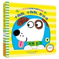 0-2岁宝宝生活能力培养玩具书:小狗狗,小狗狗,你好吗 【英】乔洛奇著 绘 9787556250271 湖南少年儿童出版