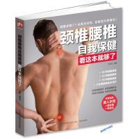 颈椎腰椎自我保健看这本就够了 高海波【正版图书,品质无忧】
