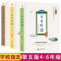 全3册日有所诵4-6年级 全3册亲近母语日有所诵四五六年级第五版上册下册通用的教材小学生小学教辅语文启蒙读物儿童诵读