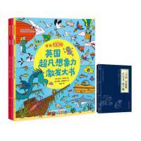 英国超凡想象力激发大书 全套3册儿童4-5-6-8-12岁益智绘本 高难度注意力训练记忆观察智力开发书籍 思维训练专注
