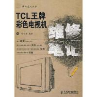 【正版现货】TCL彩色电视机维修笔记 刘青华 9787115200952 人民邮电出版社