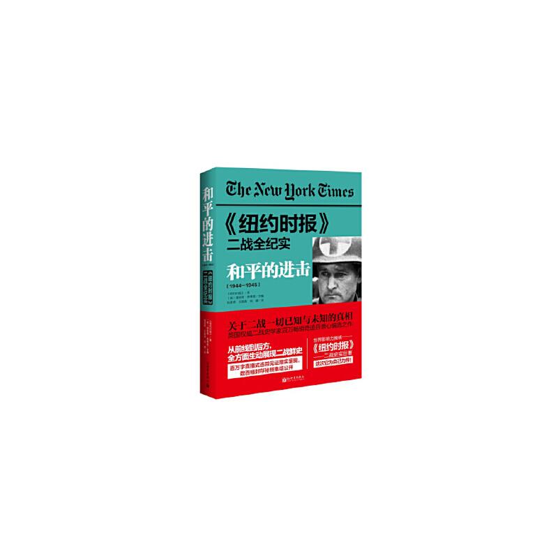 【正版直发】《纽约时报》二战全纪实:和平的进击 《纽约时报》著 、[英]理查德奥弗里 9787510461132 新世界出版社