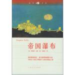 【新书店正版】帝国瀑布[美] 拉索,马爱新人民文学出版社9787020052073