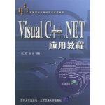 Visual C++ NET应用教程――高等学校计算机语言应用教程唐大仕,刘光9787810826983北京交通大学出