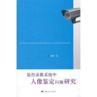 【新书店正版】监控录像系统中人像鉴定问题研究廖根为上海人民出版社9787208093539
