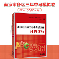 2020南京市各区三年中考模拟卷分类详解・英语 中考真题卷总复习书