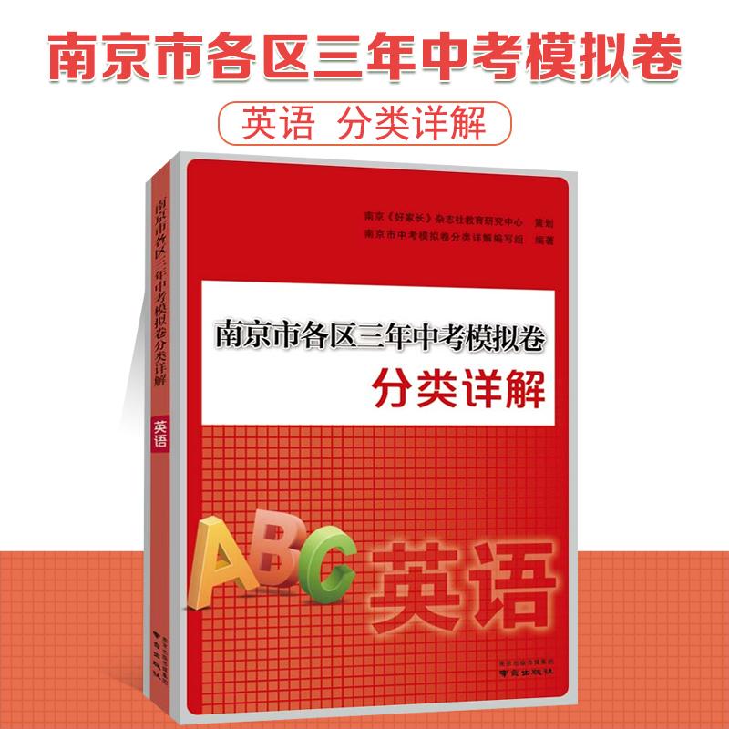 2020南京市各区三年中考模拟卷分类详解·英语 中考真题卷总复习书