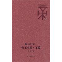 正版图书 !《帝王生活 下编》 ,9787800479090