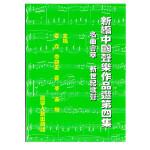 新编中国声乐作品选第四集