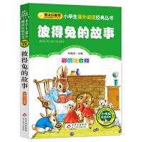 彼得兔的故事(彩图注音版)小学生语文新课标必读丛书