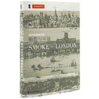 启微・雾都伦敦:现代早期城市的能源与环境