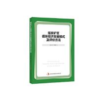 煤炭矿区循环经济发展模式及评价方法 张瑞,丁日佳 9787553498140 吉林出版集团有限责任公司【直发】 达额立减