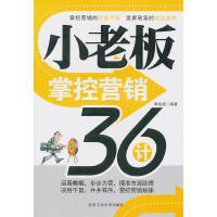 小老板掌控营销36计 【正版书籍,售后无忧】
