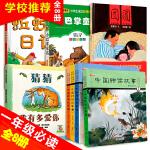 全套8册 蚯蚓的日记得 注音版一年级6-7岁二必读拼音小学生 团圆 中国古代神话故事 小巴掌童话