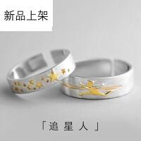 原创设计 追星人S925纯银情侣戒指一对简约日韩男女士对戒开口活戒 送女友情人节礼物 追星人情侣戒指一对